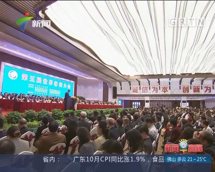 开放促发展·创新赢未来:第五届世界客商大会在梅州开幕