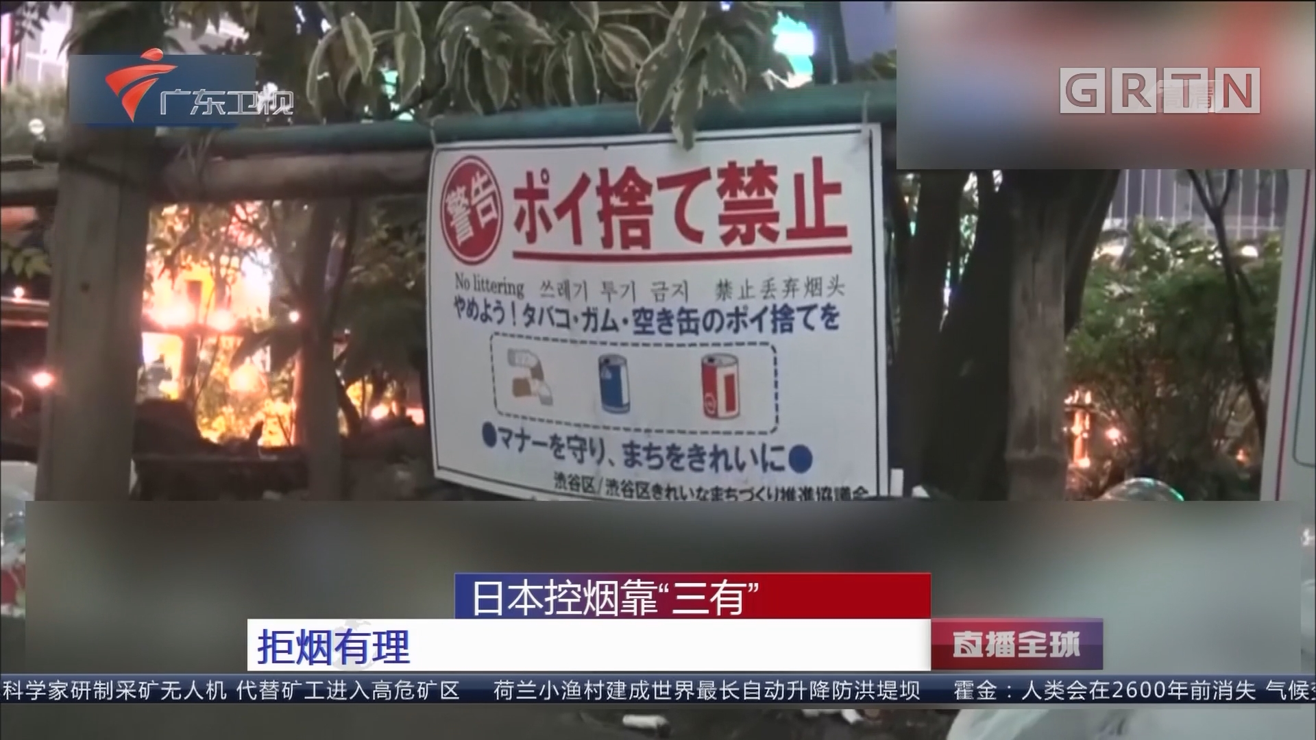 """日本控烟靠""""三有""""拒烟有理"""