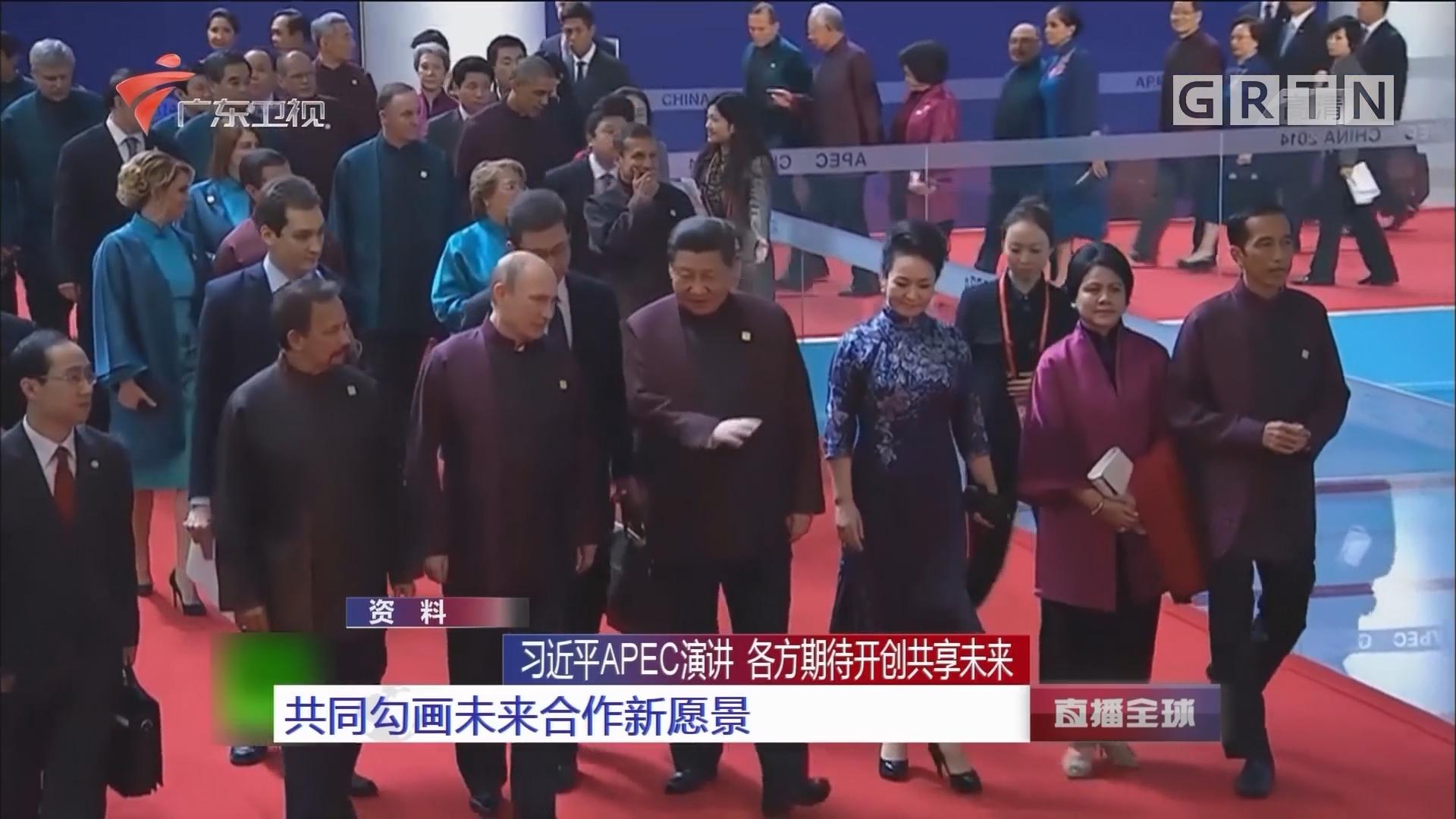 习近平APEC演讲 各方期待开创共享未来:共同维护亚太开放发展大方向