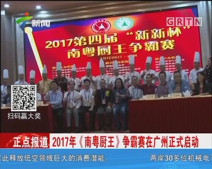 2017年《南粤厨王》争霸赛在广州正式启动