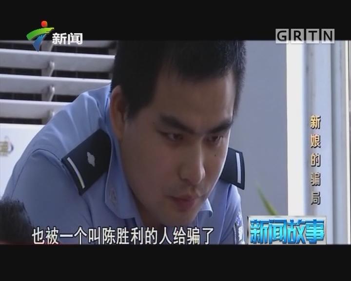 [2017-11-29]新闻故事:新娘的骗局