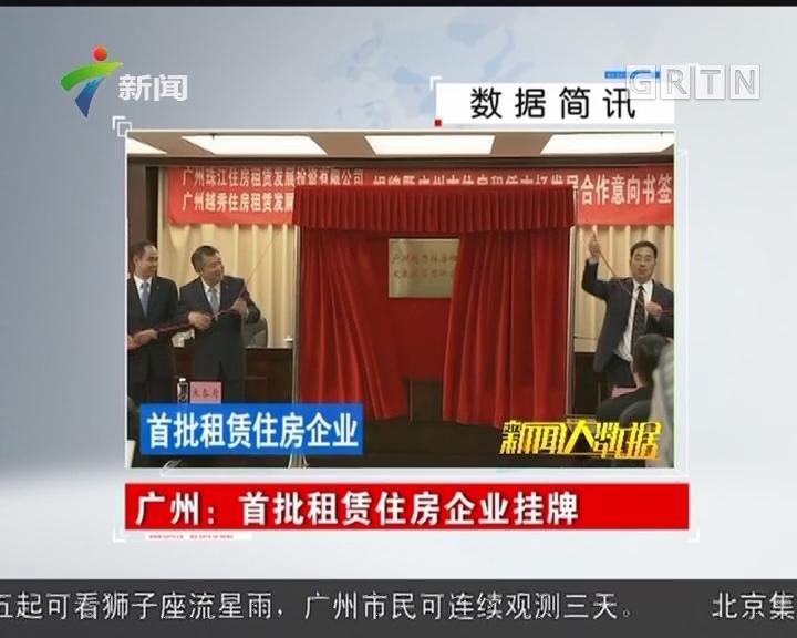 广州:首批租赁住房企业挂牌