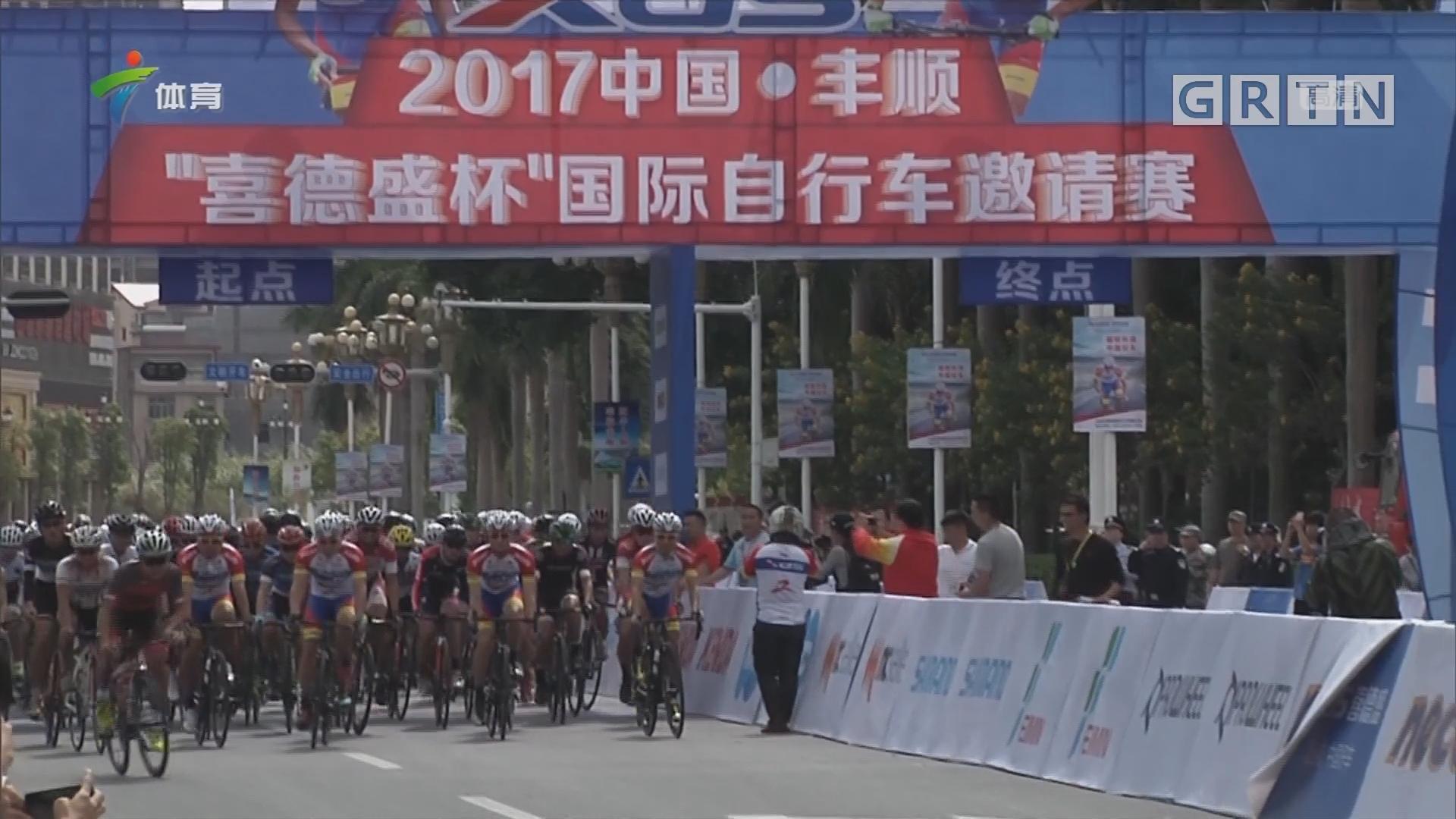 2017中国丰顺国际自行车邀请赛落下帷幕