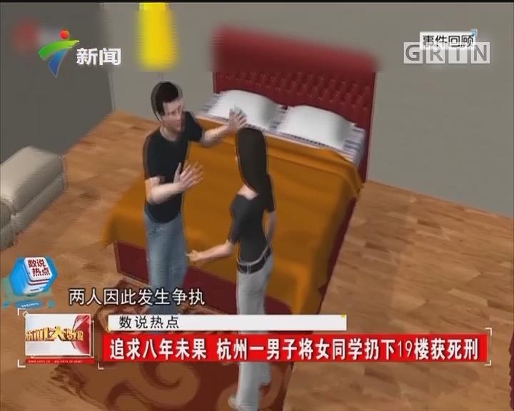 追求八年未果 杭州一男子将女同学扔下19楼获死刑