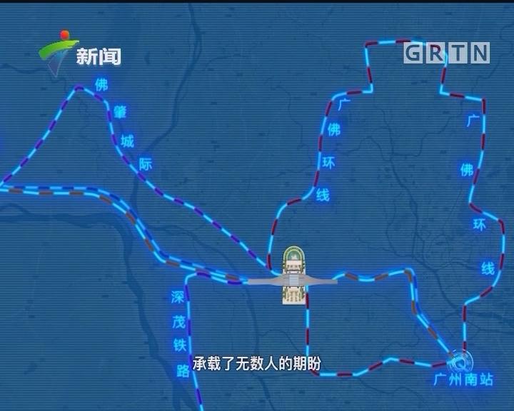 佛山:佛山西站 粤桂黔高铁经济带枢纽中心