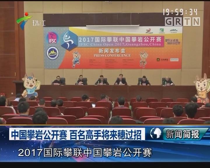 中国攀岩公开赛 百名高手将来穗过招