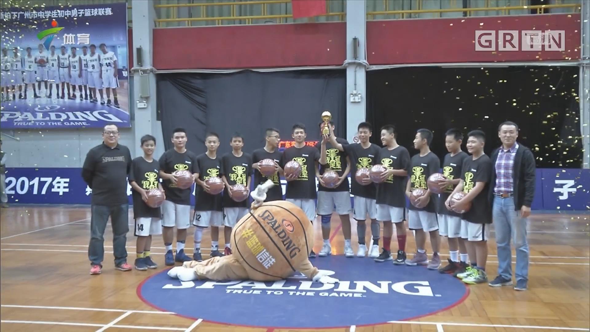 2017年广州市初中男子篮球联赛圆满落幕