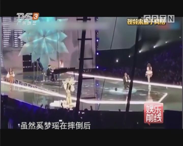 奚梦瑶维密秀意外摔倒 高管发文鼓励:摔跤并不丢脸