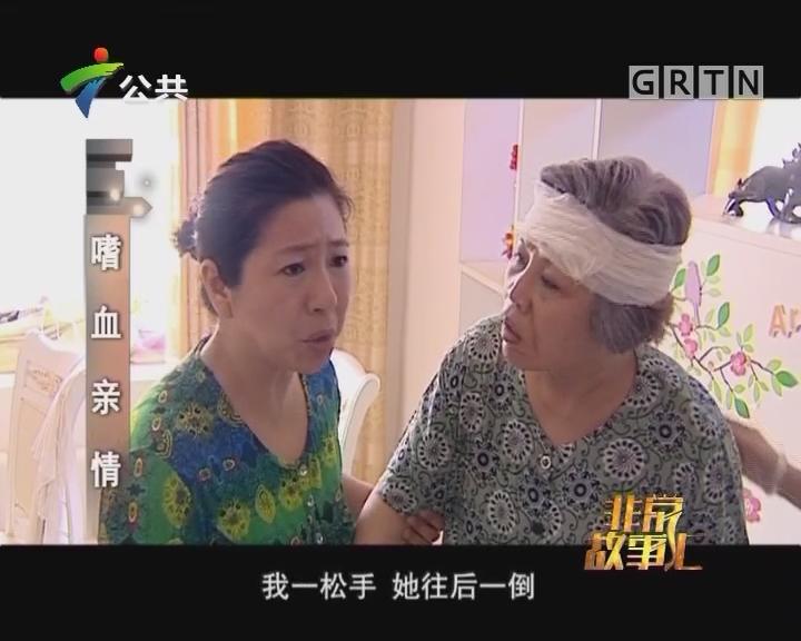 [2017-11-30]非常故事汇:嗜血亲情