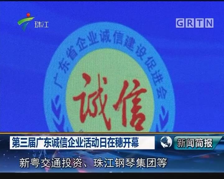 第三届广东诚信企业活动日在穗开幕