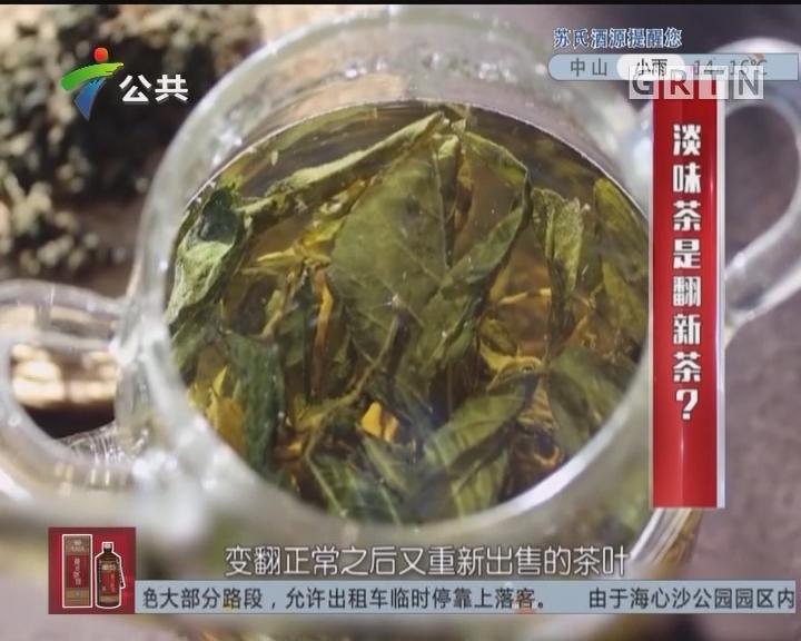 [2017-11-24]生活调查团:淡味茶是翻新茶?