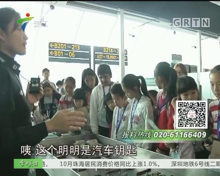关注小记者走进机场 揭开安检神秘面纱