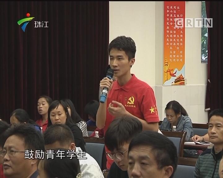 广州:党代表进校园宣讲十九大精神