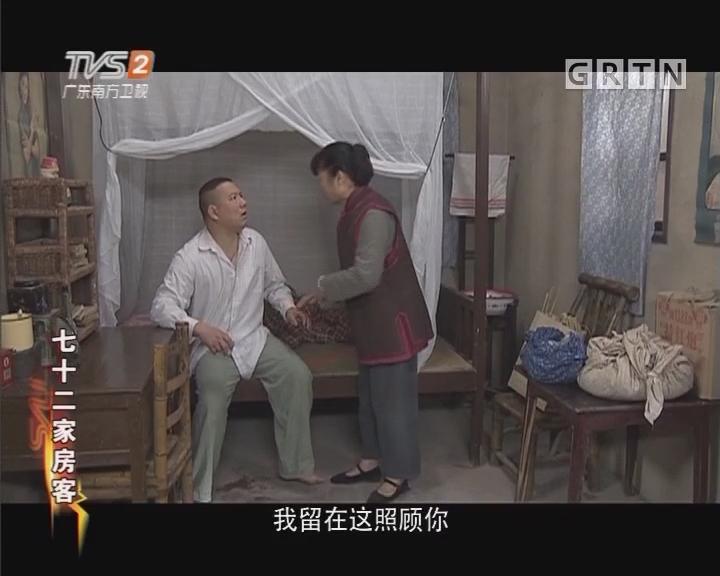 [2017-12-10]七十二家房客:丈母娘夸女婿