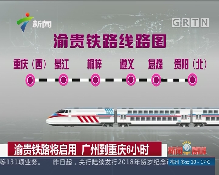 渝贵铁路将启用 广州到重庆6小时