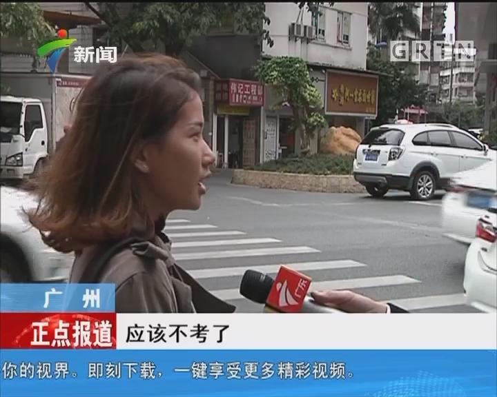 广州:英语考试通宵报考 考生吐槽堪比春运