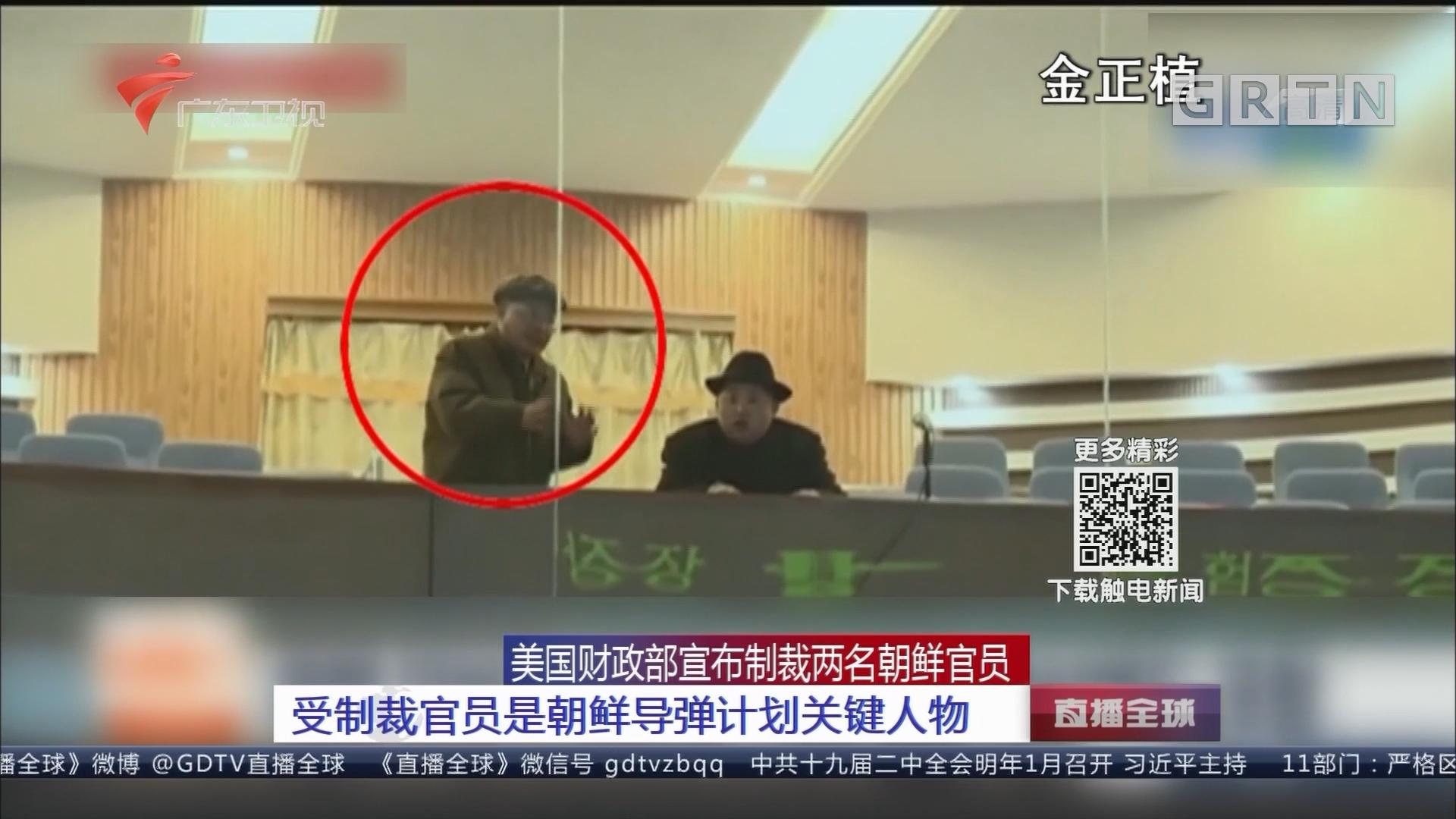 美国财政部宣布制裁两名朝鲜官员:受制裁官员是朝鲜导弹计划关键人物