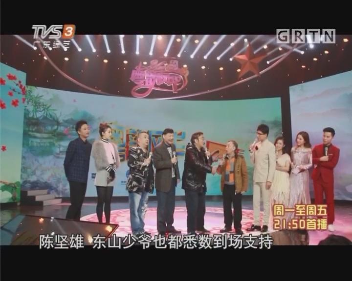《粤韵风华》20岁生日 引众粤剧明星齐感慨