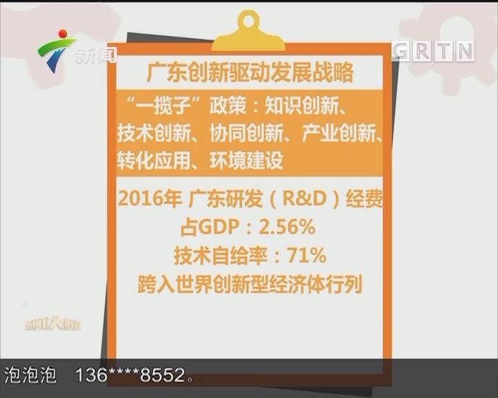 """中央定调高质量经济 广东加速""""研值""""投入"""