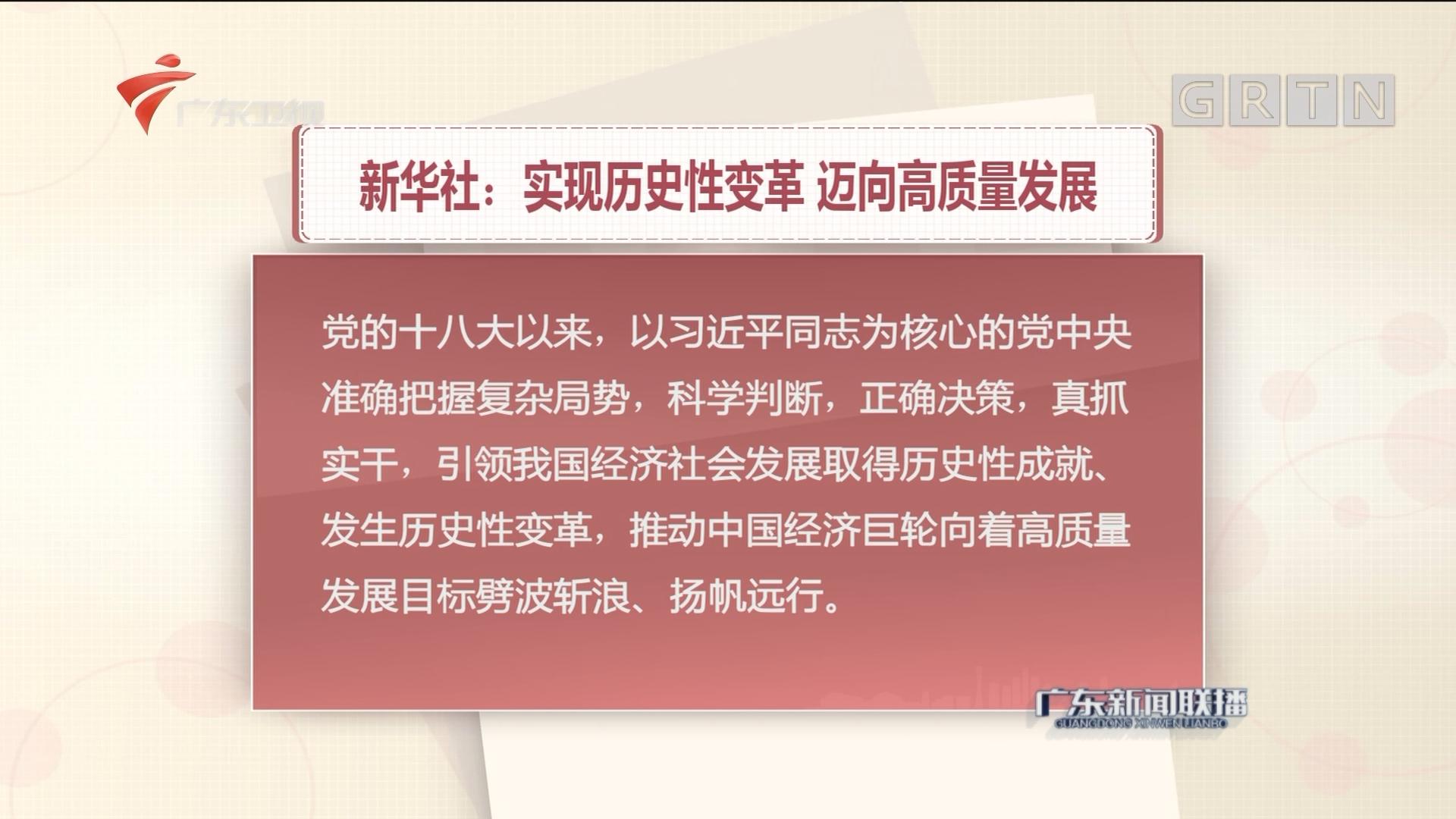 新华社:实现历史性变革 迈向高质量发展