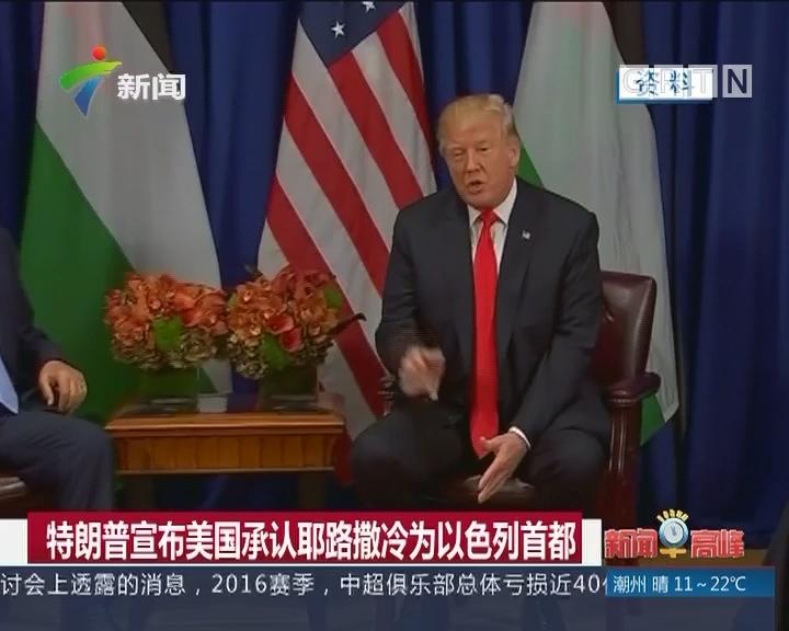 特朗普宣布美国承认耶路撒冷为以色列首都