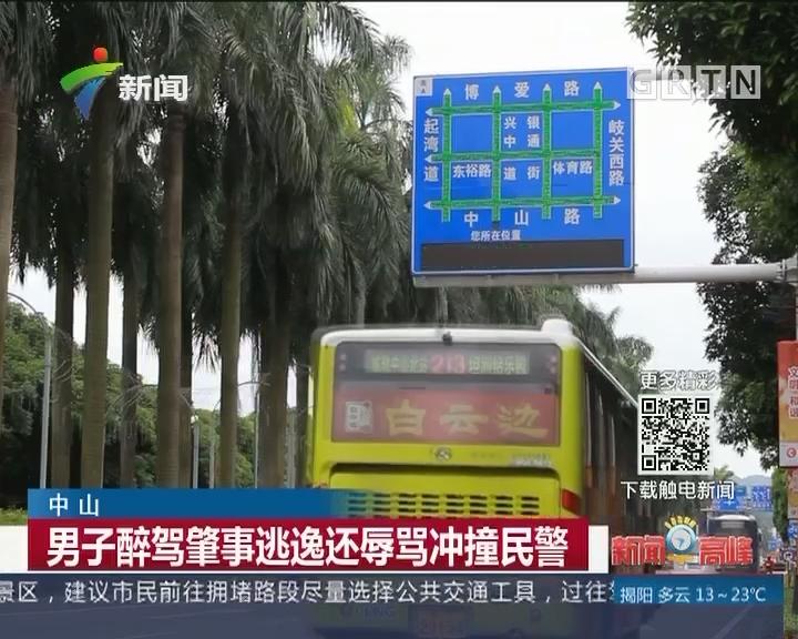 中山:男子醉驾肇事逃逸还辱骂冲撞民警