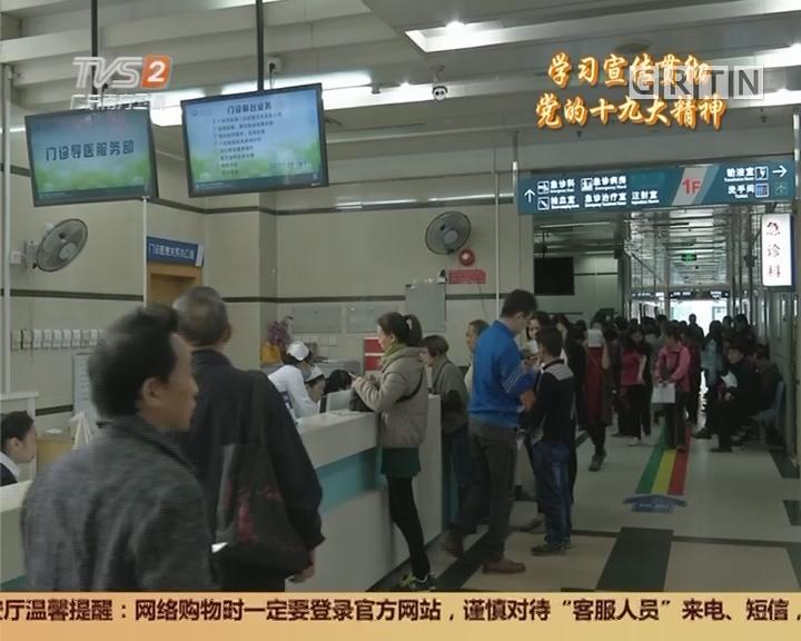 广州大病医保:大病医保报销比例拟提高至60%