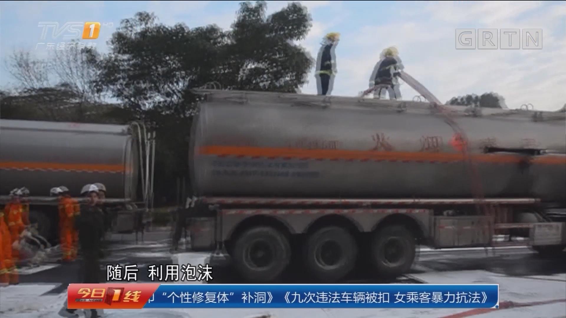 广州南沙:槽罐车煤油泄露 多部门紧急救援