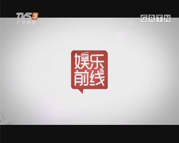 [2017-12-11]娱乐前线:第二届澳门国际影展星光熠熠 杨千嬅祝余文乐有喜