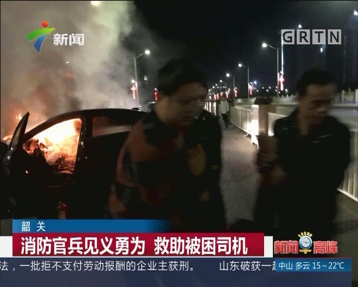 韶关:消防官兵见义勇为 救助被困司机