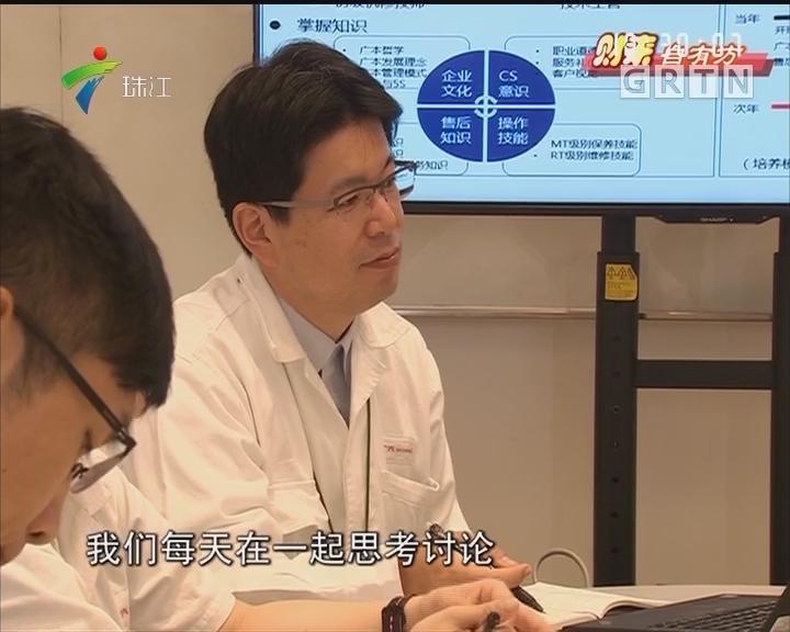 日本高管在广州:收获事业、爱与美食