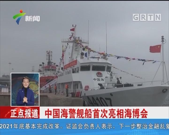 中国海警舰船首次亮相海博会