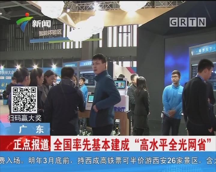 """广东:全国率先基本建成""""高水平全光网省"""""""