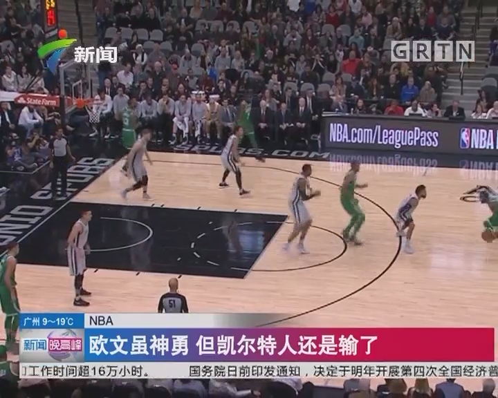 NBA:欧文虽神勇 但凯尔特人还是输了