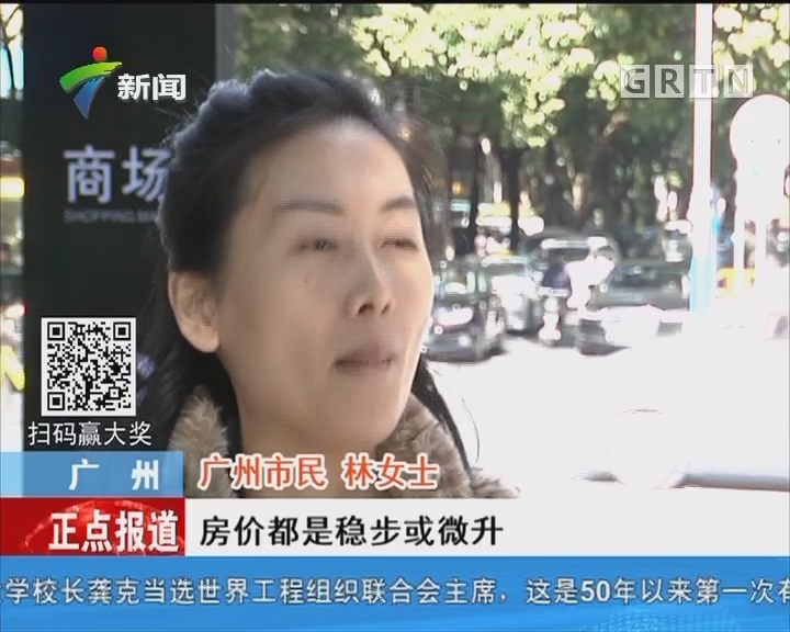 广州:11一手房网签创新高