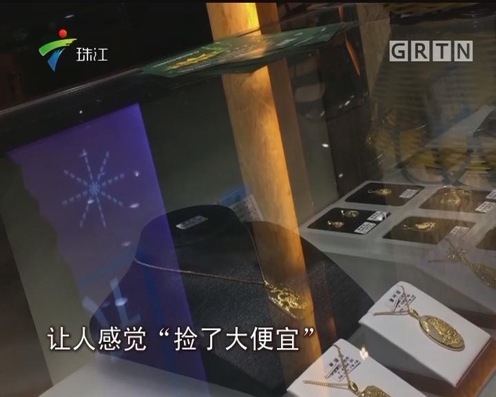 广州:珠宝免费送 馅饼还是陷阱?