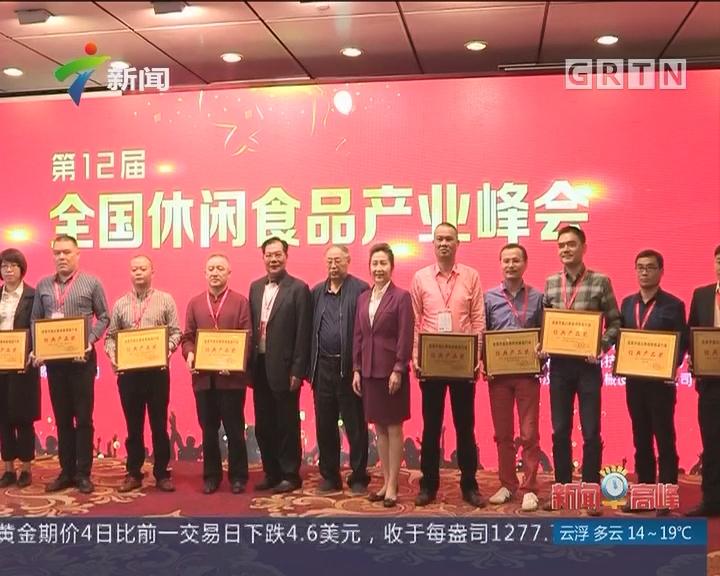 第十二届全国休闲食品产业峰会东莞召开