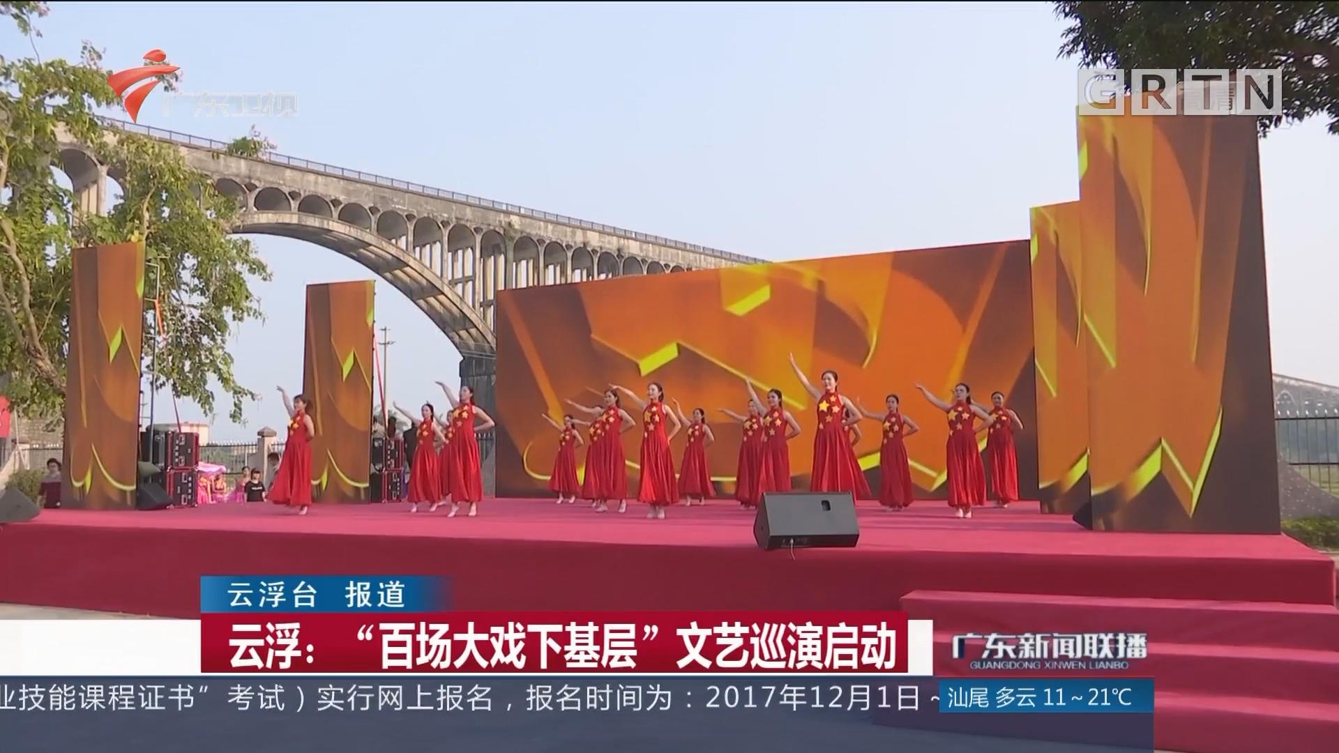 """云浮:""""百场大戏下基层""""文艺巡演启动"""