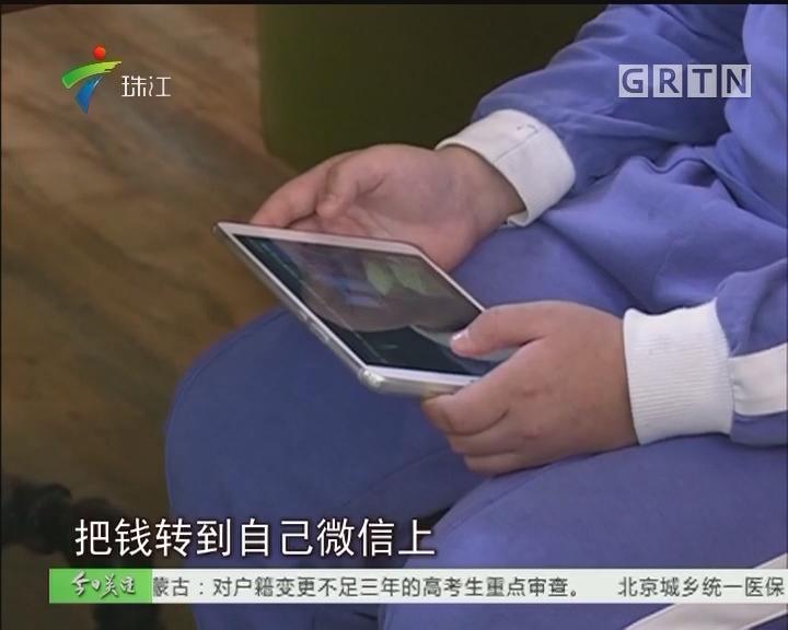 深圳:熊孩子偷用手机打赏主播14万