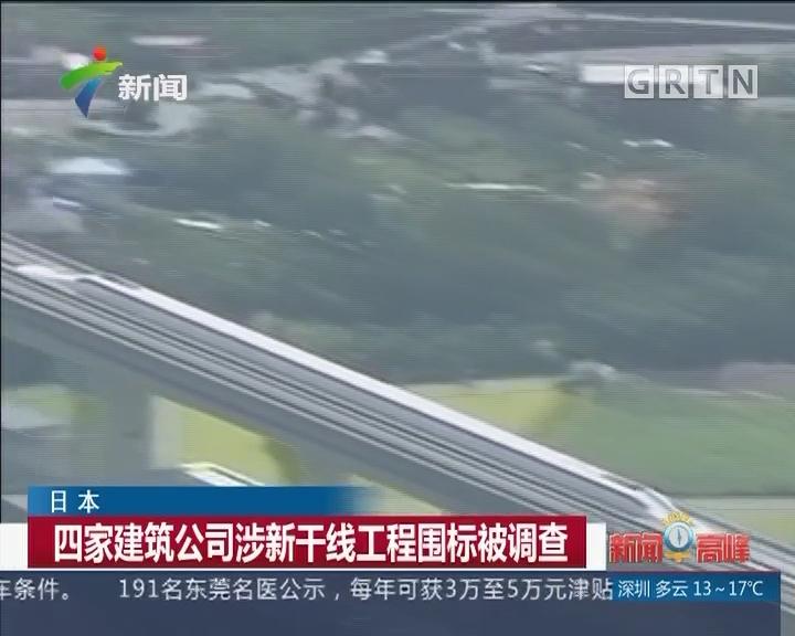 日本:四家建筑公司涉新干线工程围标被调查