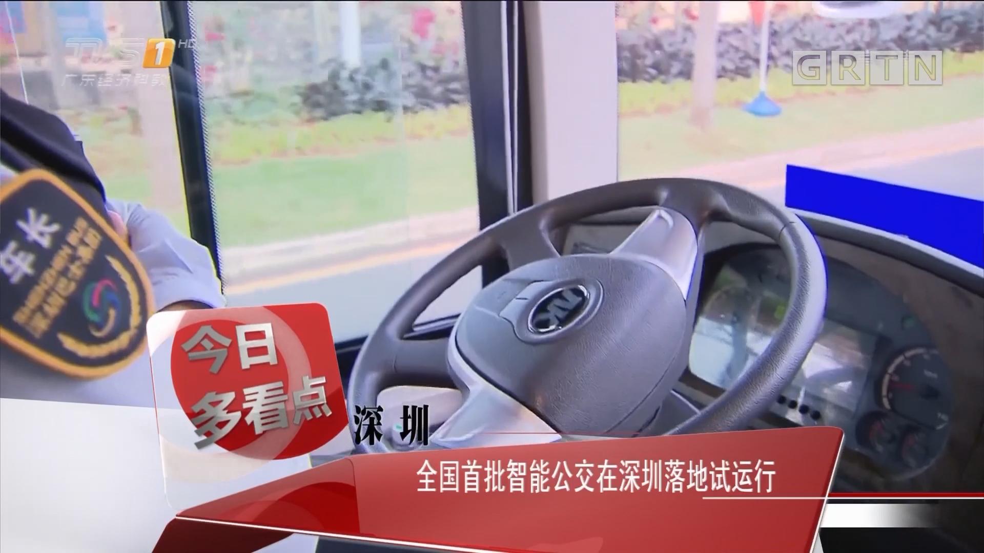 深圳:全国首批智能公交在深圳落地试运行