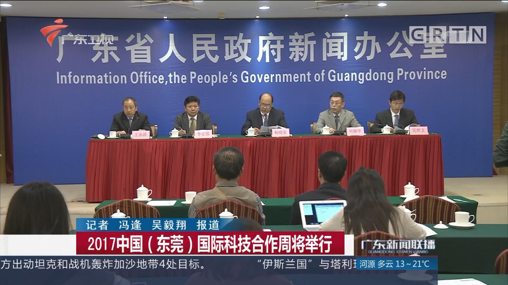 2017中国(东莞)国际科技合作周将举行