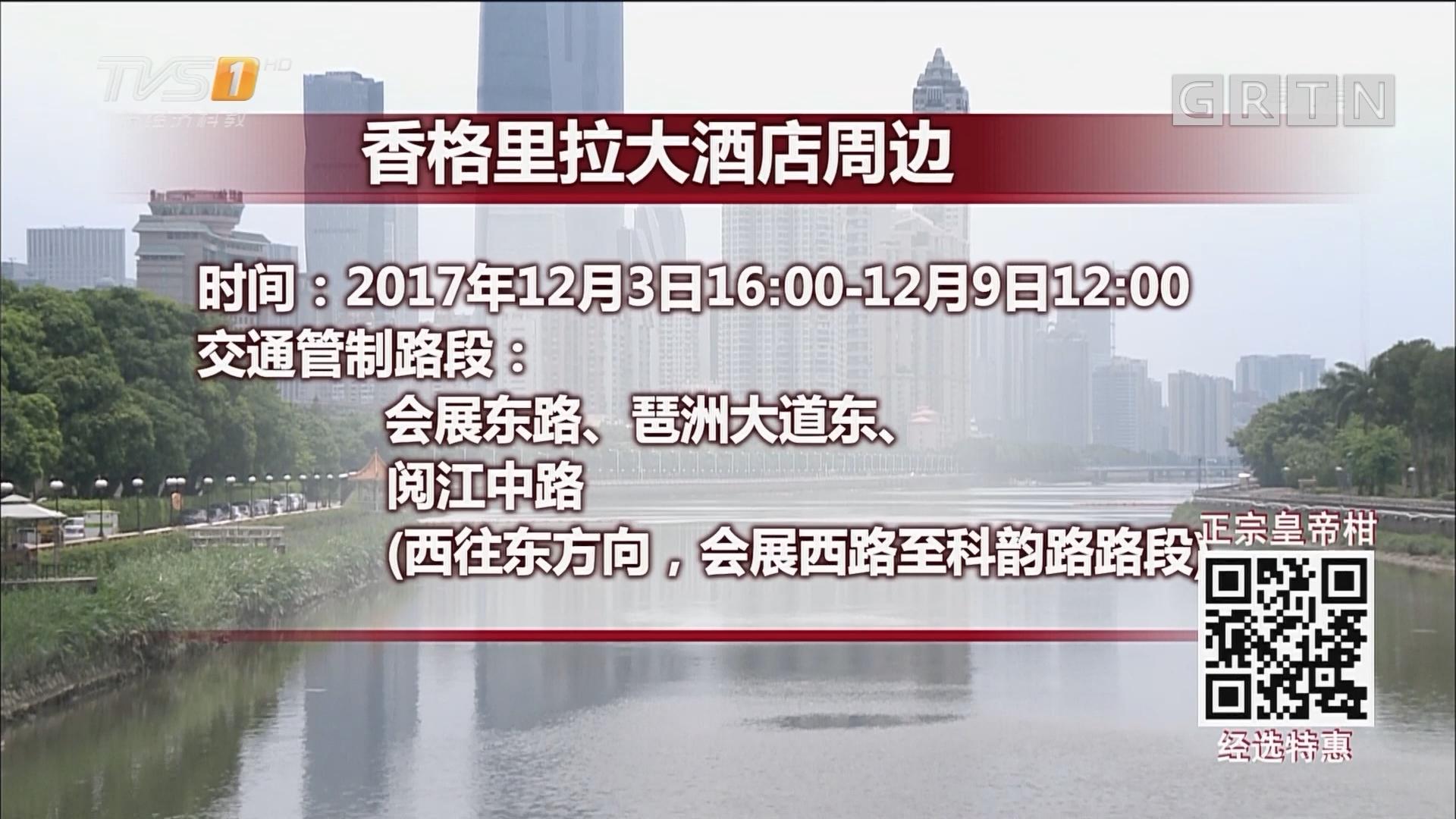 《财富》论坛召开在即 广州这些路段将交通管制