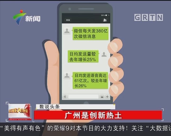 广州是创新热土