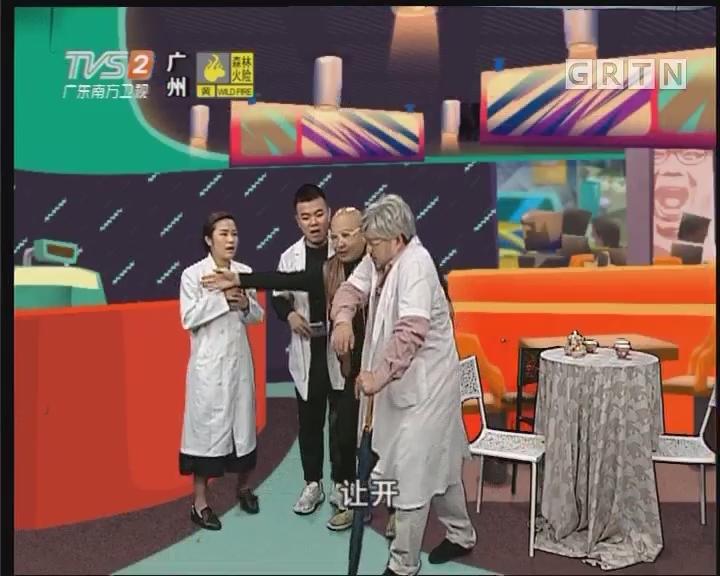[2017-12-04]都市笑口组:名医食堂