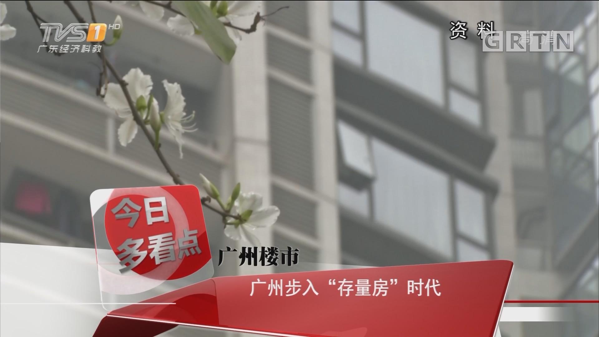 """广州楼市:广州步入""""存量房""""时代"""