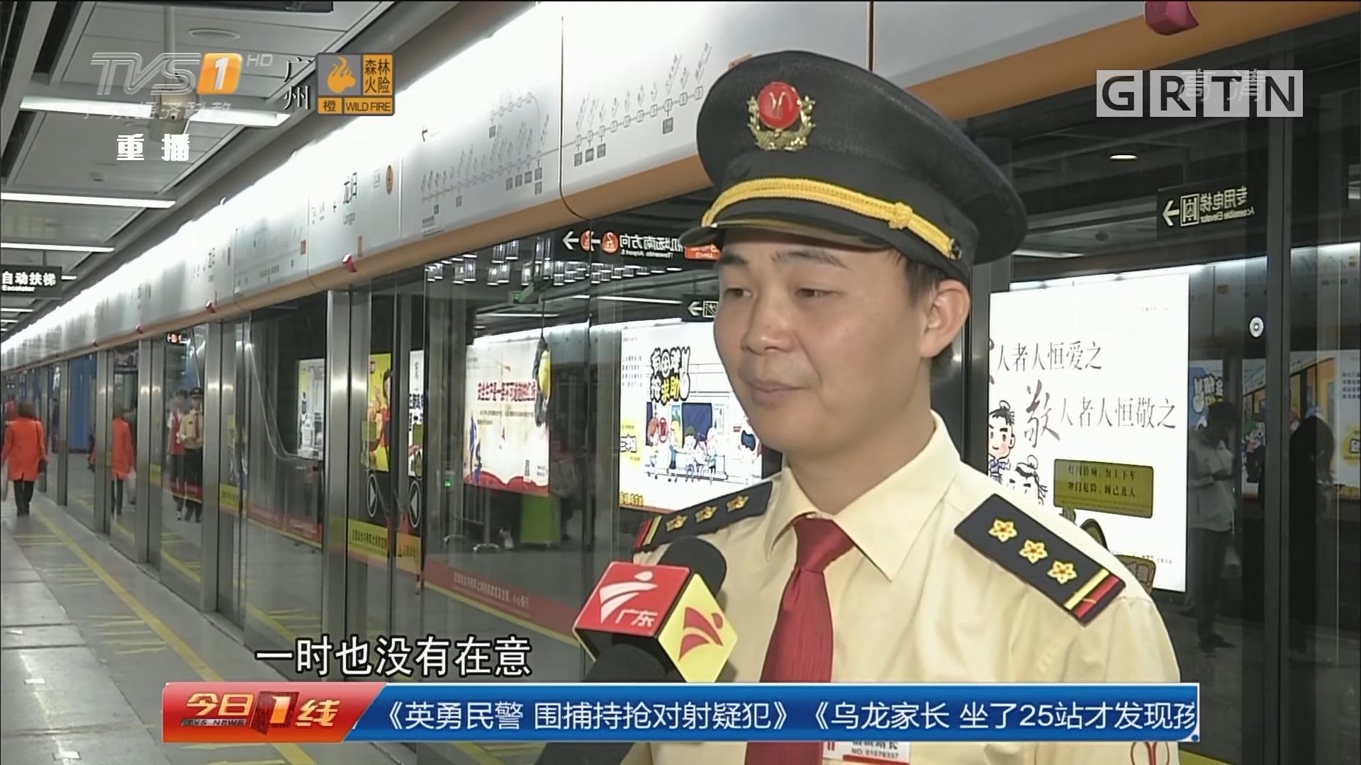 广州:乌龙家长 坐了25站才发现孩子丢了