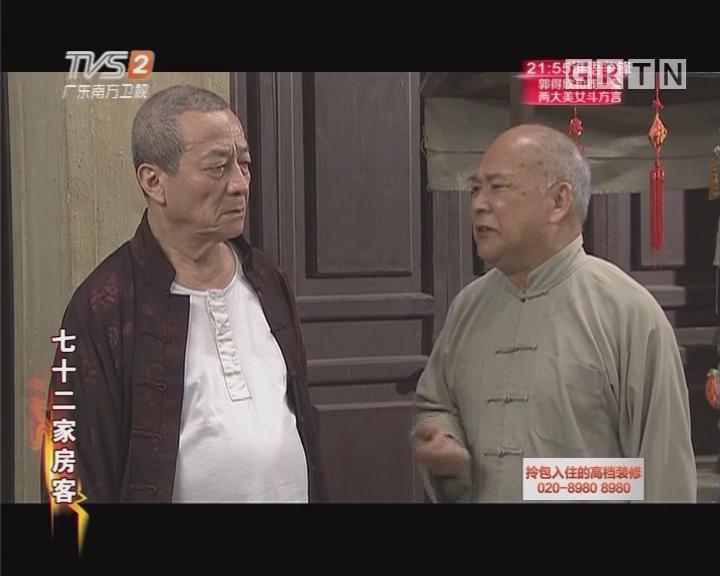 [2017-12-30]七十二家房客:发记咸杂铺(下)