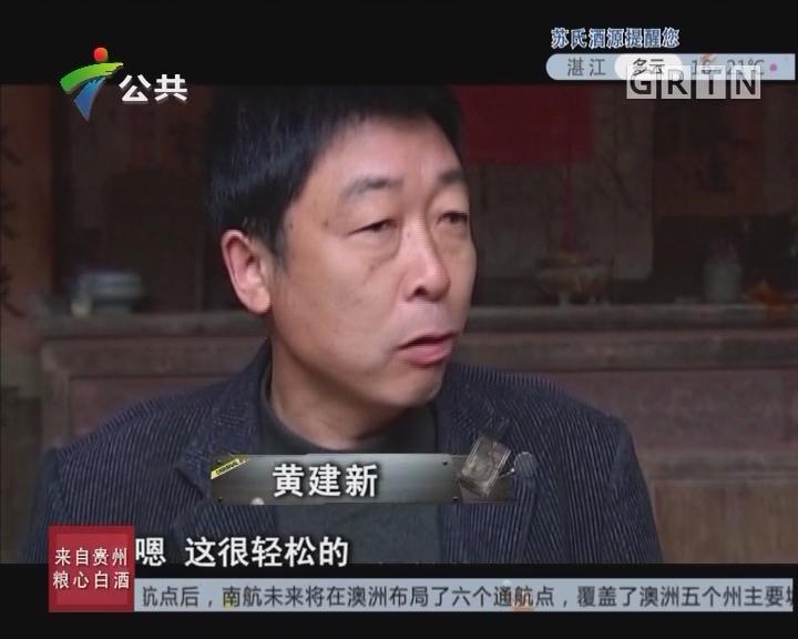 """[2017-12-11]天眼追击:""""碎铜茶""""之谜"""