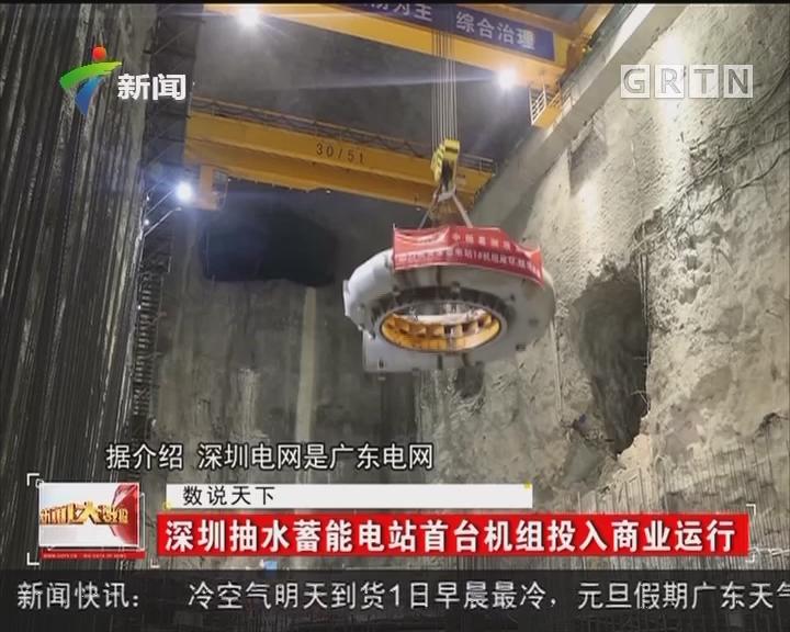 深圳抽水蓄能电站首台机组投入商业运行